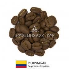 Кофе Колумбия - Supremo Эспрессо 100 % Арабика, свежая обжарка 1 кг.