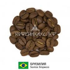 Кофе Бразилия - Santos 100 % Арабика Свежая обжарка 1 кг.