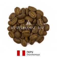 Кофе Перу - Chanchamayo Gr 1 Арабика 100% Свежая обжарка 250 гр.
