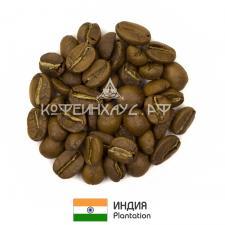 Кофе Индия - Plantation Арабика 100% Свежая обжарка 250 гр.