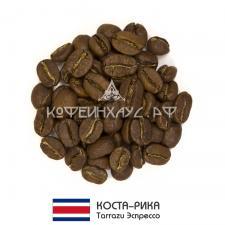 Кофе Коста Рика - Tarrazu Эспрессо Свежая обжарка 250 гр.