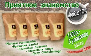Набор зернового или молотого кофе Приятное знакомство 100% Арабика 1250 гр.