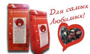 Чай WEISERHOUSE-Grunberg признание в любви к 14 февраля