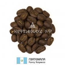 Кофе молотый Гватемала - Fancy Эспрессо 100 % Арабика, свежая обжарка 1 кг.