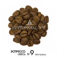 Эспрессо-смесь №9 (100% Арабика) 250 г.