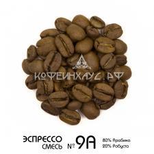 Эспрессо-смесь №9а (100% Арабика) 250 г.