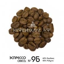 Эспрессо-смесь №9б (40% робусты) 250 гр.