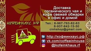 Интернет-магазин Кофеинхаус - кофе, чай, доставка кофе в офис и домой в Самаре, сиропы, свежая обжарка